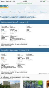 Aviokarta Krasnodar-Zagreb